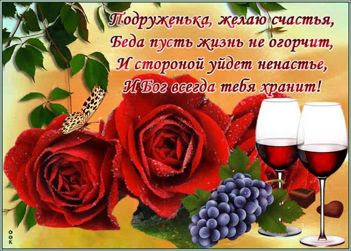 Картинка картинка с великолепными розами подруге