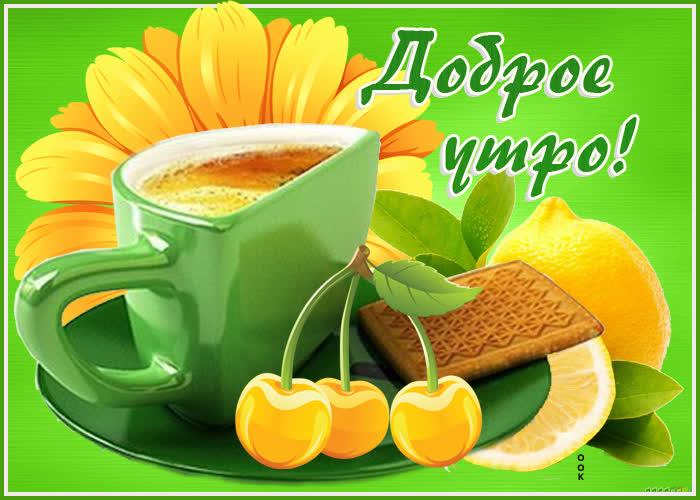Картинка самое доброе утро - Скачать бесплатно на otkritkiok.ru