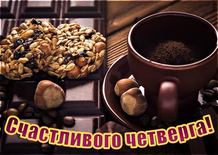 Картинка картинка счасливого четверга с кофе