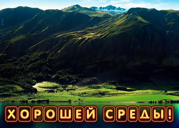 Открытка картинка со средой с пейзажем