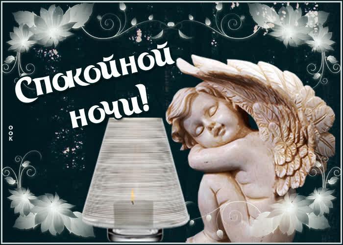 Картинка картинка спокойной ночи ангелок