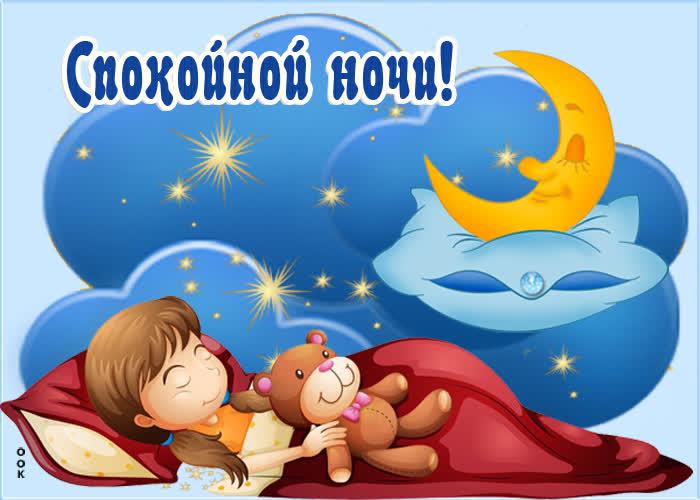 Картинка картинка спокойной ночи девочке