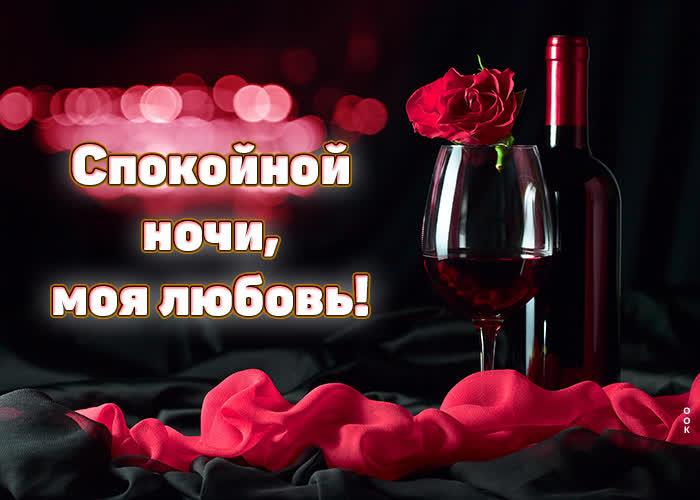 Открытка картинка спокойной ночи, моя любовь