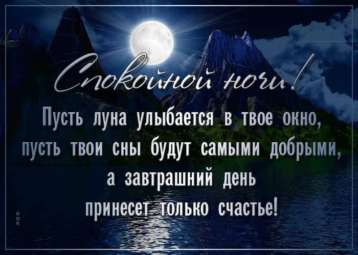 Картинка картинка спокойной ночи пусть луна улыбается