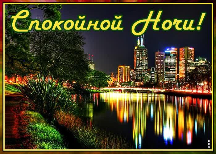 Картинка картинка спокойной ночи с пейзажем