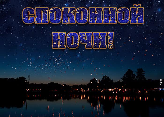 Открытка картинка спокойной ночи со звездами