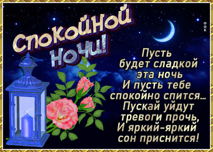 Картинка картинка спокойной сладкой ночи