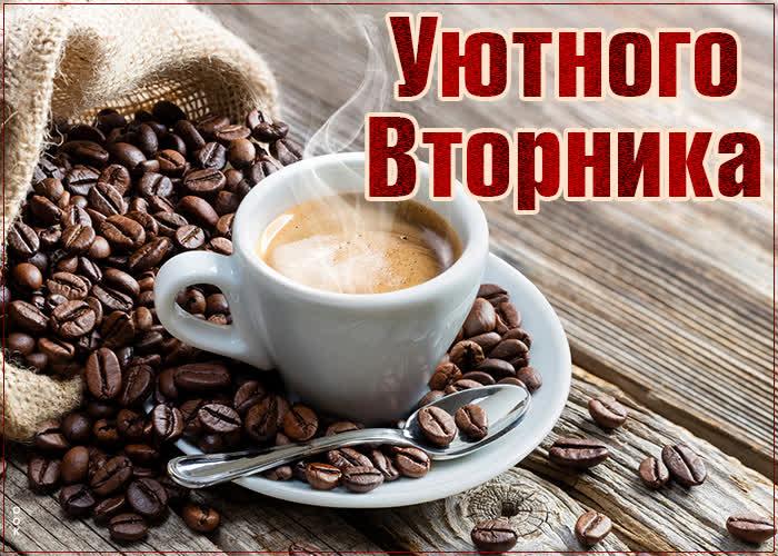 Открытка картинка уютного вторника с кофе