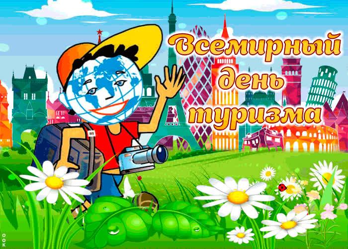 Картинка картинка всемирный день туризма с анимацией