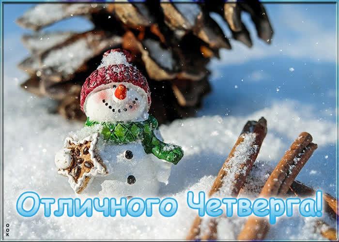 Открытка картинка зимнего четверга
