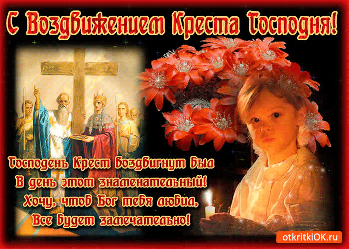 Картинка хочу, чтоб бог тебя любил в день воздвижения креста господня