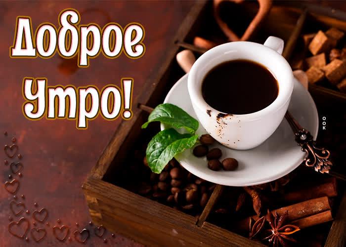 Открытка хорошая картинка доброе утро с кофе