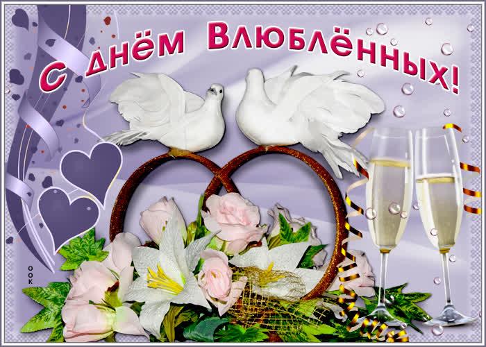 Картинка хорошая картинка с днем святого валентина