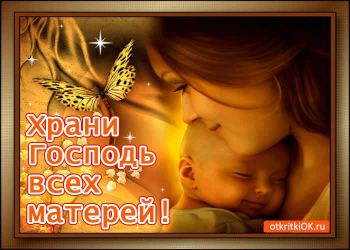 Храни господь всех матерей стихи этом появилась