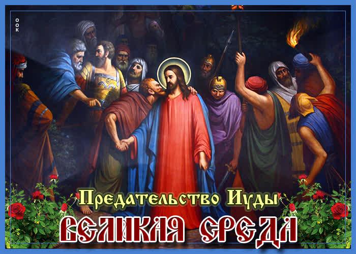 Картинка христианская картинка великая среда