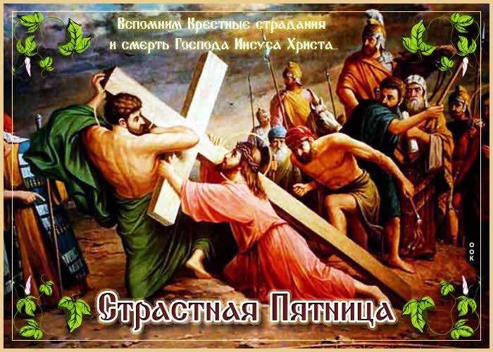 Картинка христианская открытка страстная пятница