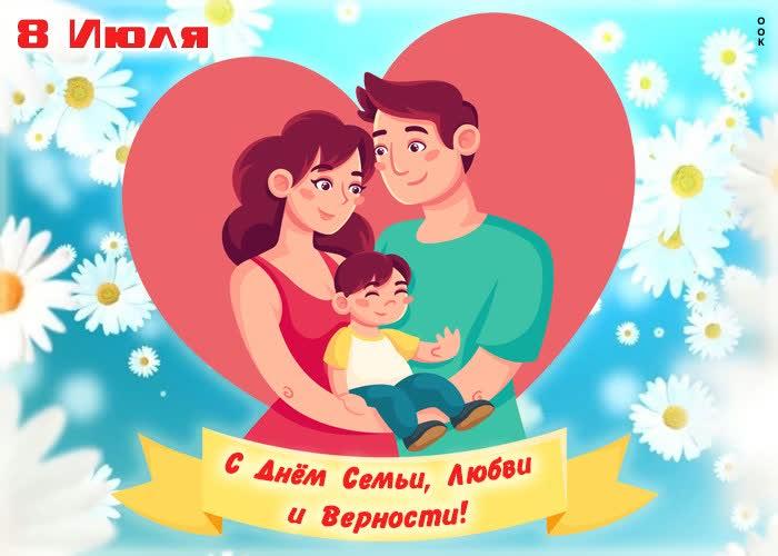 Открытка классная картинка день семьи, любви и верности