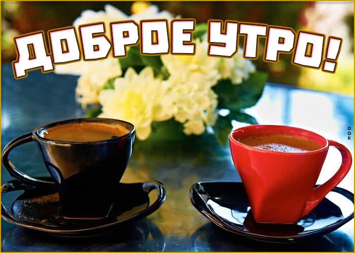 Открытка классная картинка доброе утро с кофе