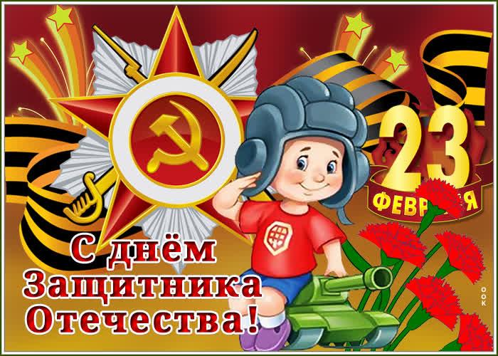 Картинка классная открытка с днем защитника отечества