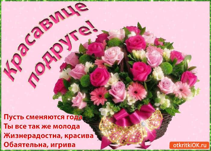 Открытки добрый день дорогая подружка, открытки февраля для