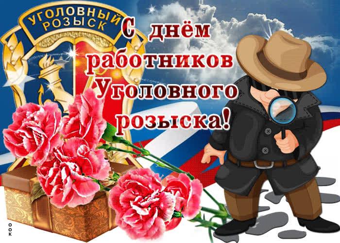 Открытки день уголовного розыска в россии 2018, близнецов мальчиков нарисованные
