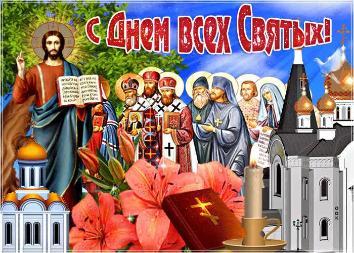 Поздравление с днем всех святых картинки