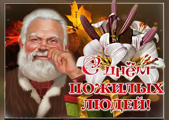 Картинка красивая картинка международный день пожилых людей
