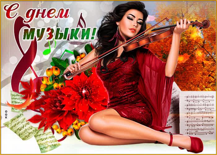 Картинка красивая картинка с днем музыки