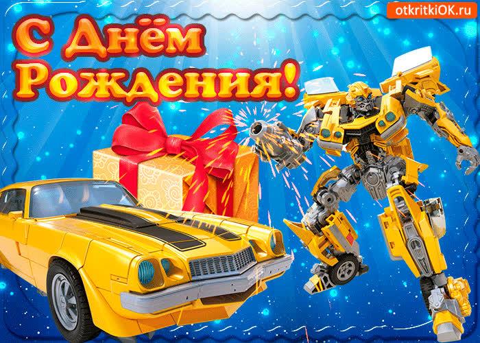 Открытка с днем рождения мальчику 5 лет робот, сделать картинку