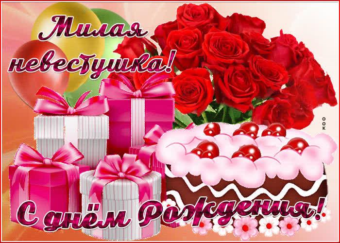 открытки с днем рождения для невестки ней