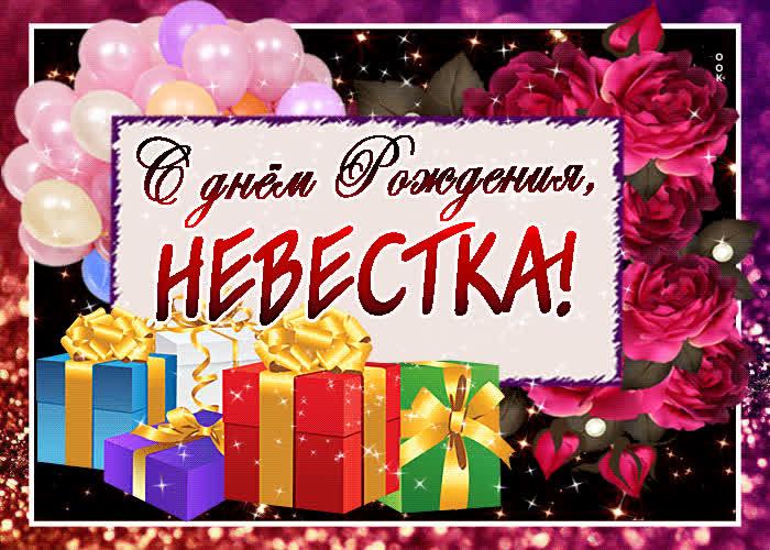 поздравление с днем рождения невестке татьяне арнтгольц тех