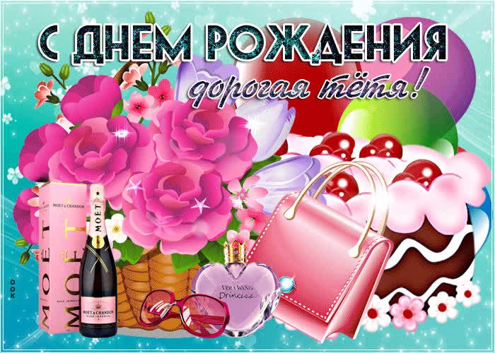 Поздравление с днем рождения для тети раи