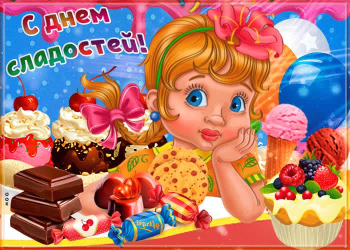 Картинка красивая картинка с днем сладостей