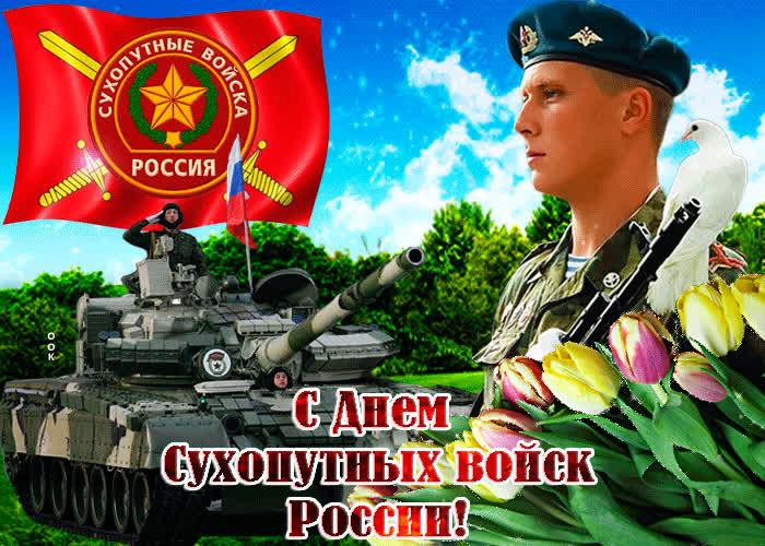 Открытки на день сухопутных войск россии, надписью таня картинки