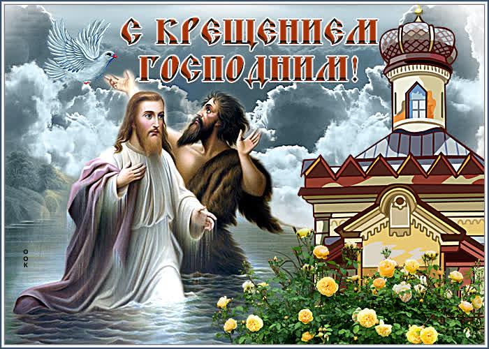 Картинка красивая картинка с крещением господним