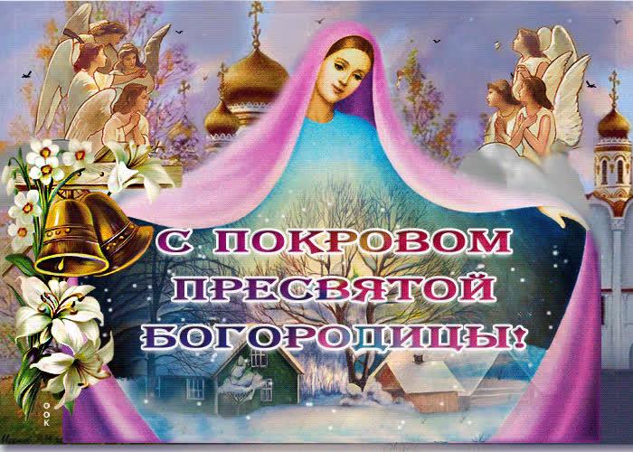 Картинка красивая картинка с православным праздником покрова пресвятой богородицы