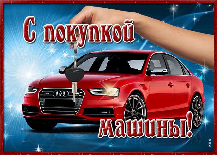 Открытка поздравление с покупкой машины