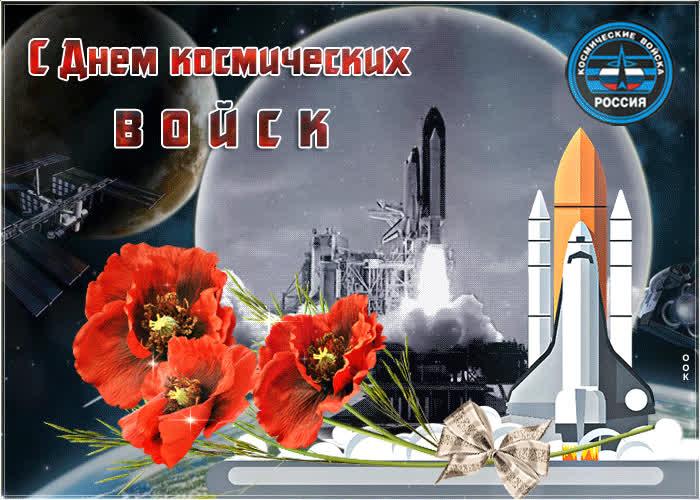 С днем космических войск картинки с надписями, мальчику 2-х