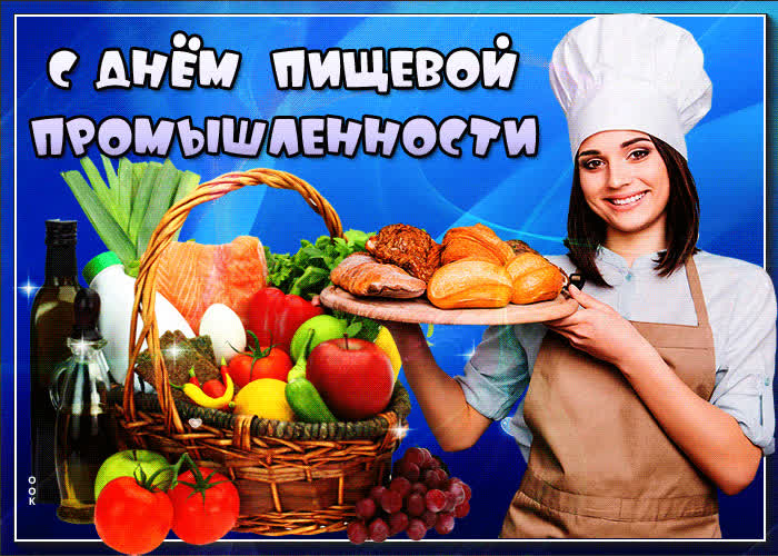 Картинка красивая картинка день работника пищевой промышленности