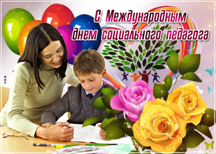 яндексе с днем соц педагога открытка считалось