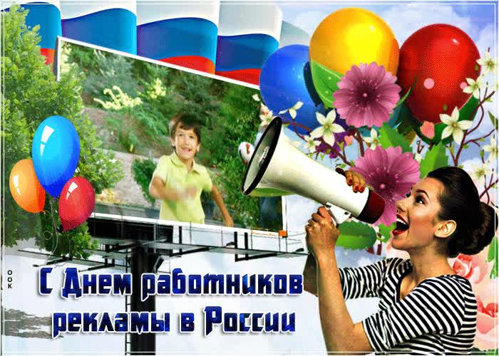 Картинка красивая картинка на день работников рекламы в россии