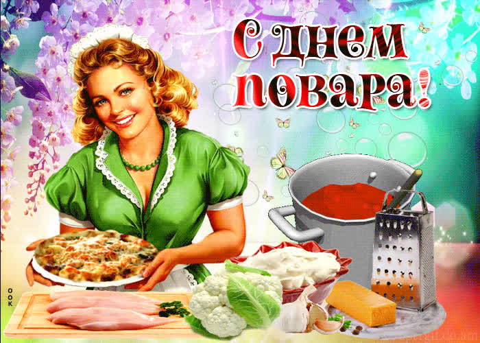 Картинка красивая картинка на международный день повара