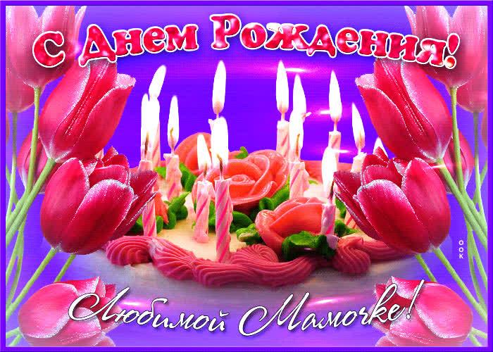 Флэш открытка маме с днем рождения