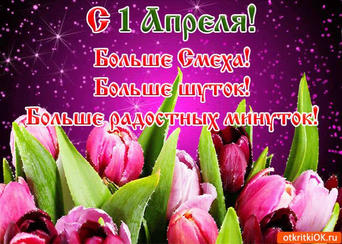 постараемся поздравления с апрельским днем организовать