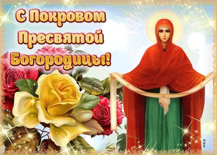 Картинка красивая картинка с покровом пресвятой богородицы