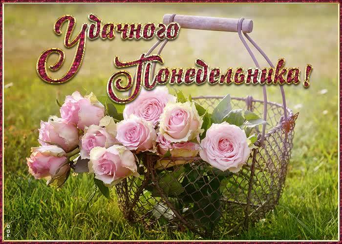 Открытка красивая открытка с понедельником