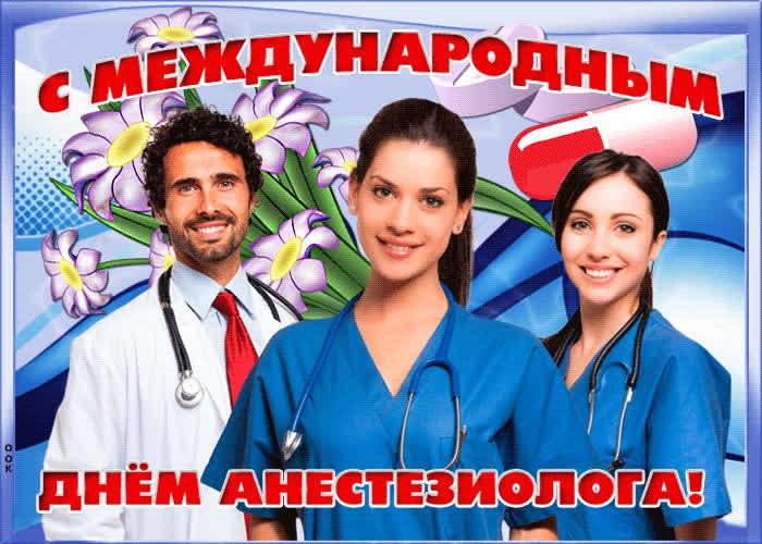 Картинка красивая картинка всемирный день анестезиолога