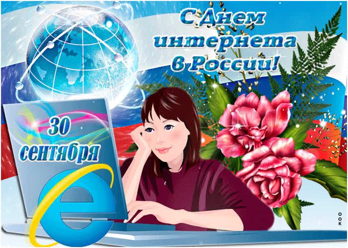 Картинка красивое поздравление с днем интернета в россии