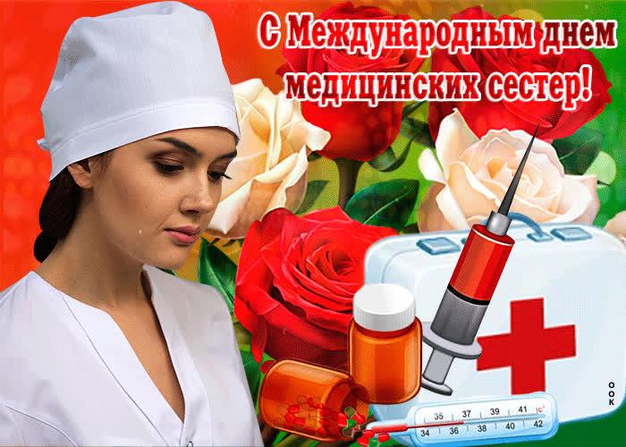 Фото поздравление с днем медсестры