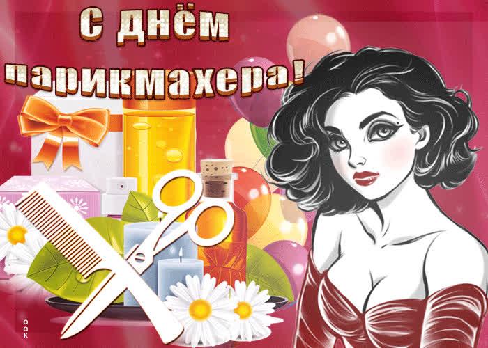 Блум, день парикмахера поздравления открытки с розами